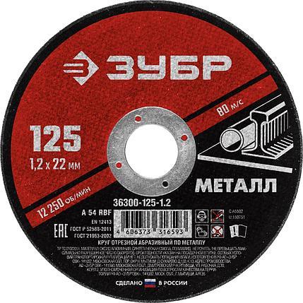 Диск отрезной по металлу, для УШМ, 125 x 1.2 мм, ЗУБР Мастер, фото 2