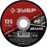 Диск отрезной по металлу, для УШМ, 125 x 1.2 мм, ЗУБР Мастер