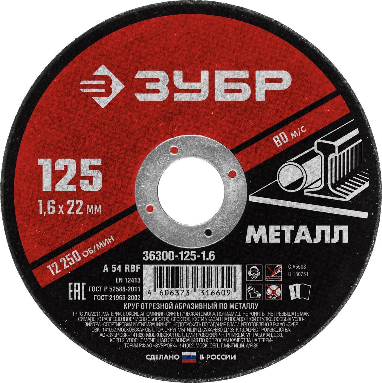 Диск отрезной по металлу, для УШМ, 125 x 1.6 мм, ЗУБР Мастер