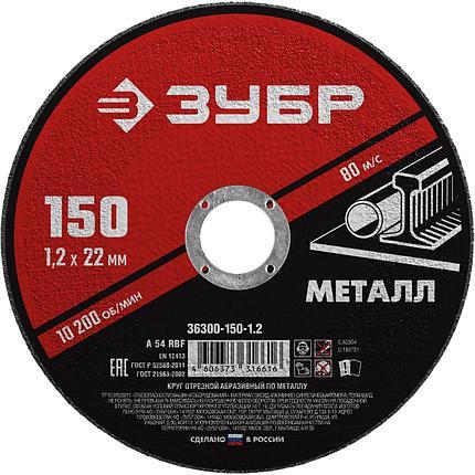 Диск отрезной по металлу, для УШМ, 150 x 1.2 мм, ЗУБР Мастер, фото 2