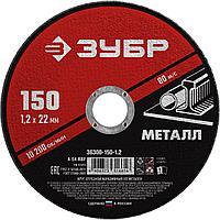 Диск отрезной по металлу, для УШМ, 150 x 1.2 мм, ЗУБР Мастер