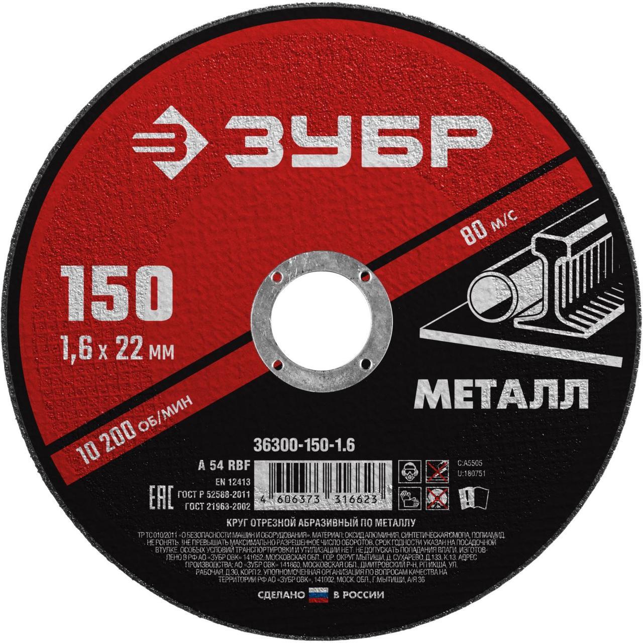 Диск отрезной по металлу, для УШМ, 150 x 1.6 мм, ЗУБР Мастер
