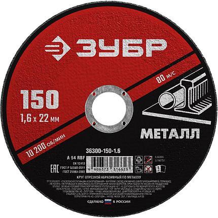 Диск отрезной по металлу, для УШМ, 150 x 1.6 мм, ЗУБР Мастер, фото 2