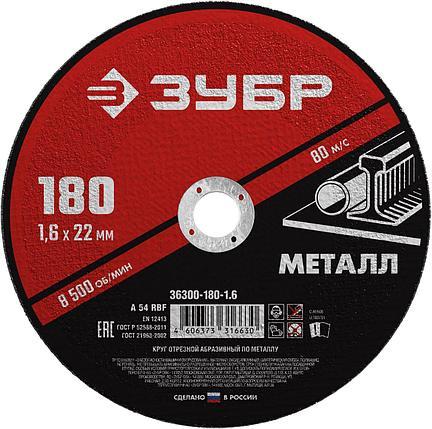 Диск отрезной по металлу, для УШМ, 180 x 1.6 мм, ЗУБР Мастер, фото 2