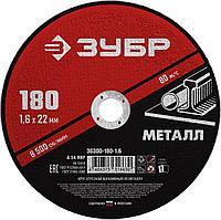 Диск отрезной по металлу, для УШМ, 180 x 1.6 мм, ЗУБР Мастер