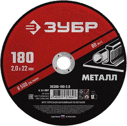 Диск отрезной по металлу, для УШМ, 180 x 2.0 мм, ЗУБР Мастер, фото 2