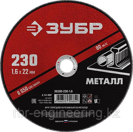 Диск отрезной по металлу, для УШМ, 230 x 1.6 мм, ЗУБР Мастер, фото 2