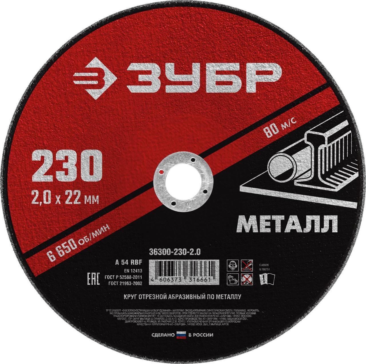 Диск отрезной по металлу, для УШМ, 230 x 2.0 мм, ЗУБР Мастер