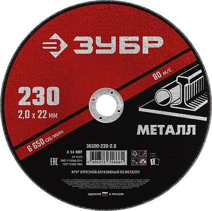 Диск отрезной по металлу, для УШМ, 230 x 2.0 мм, ЗУБР Мастер, фото 2