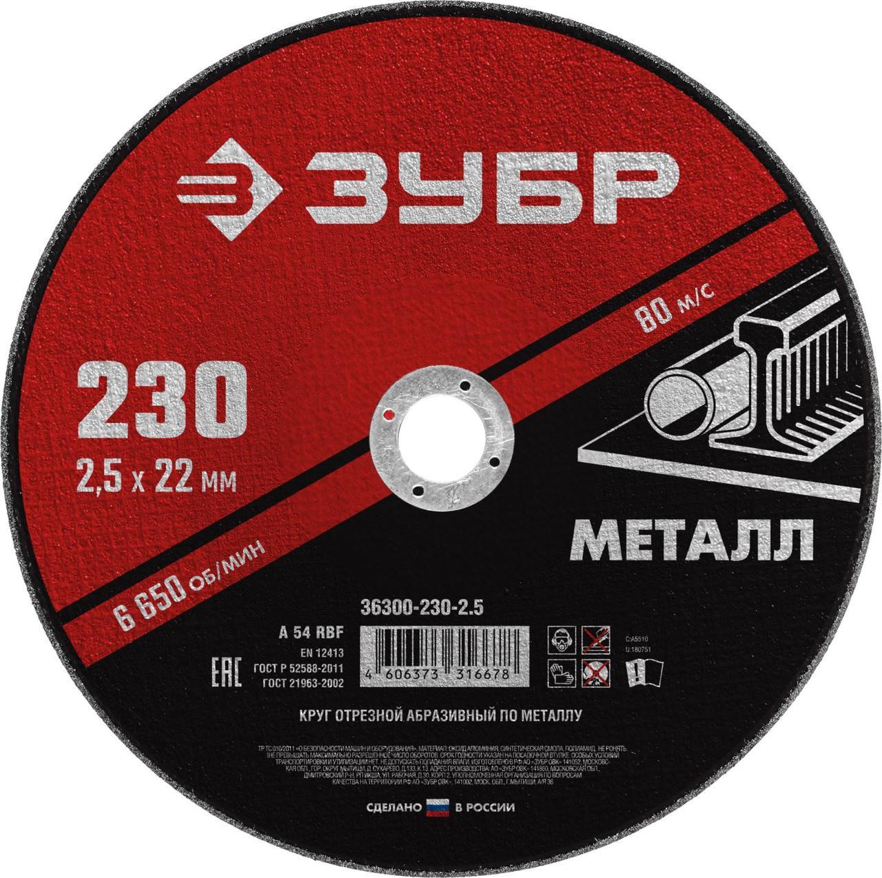 Диск отрезной по металлу, для УШМ, 230 x 2.5 мм, ЗУБР Мастер