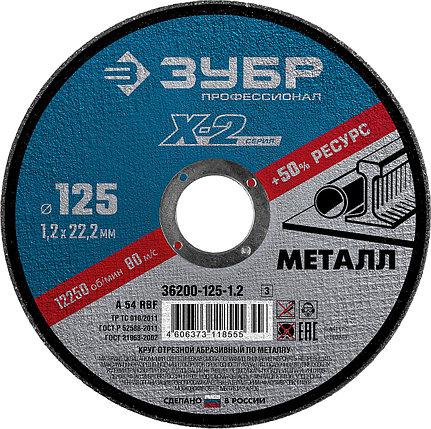 Круг отрезной по металлу ЗУБР, 125х1,2х22,23мм, фото 2