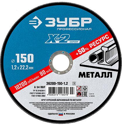 Круг отрезной по металлу ЗУБР, 150х1,2х22,23мм, фото 2