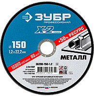 Круг отрезной по металлу ЗУБР, 150х1,2х22,23мм