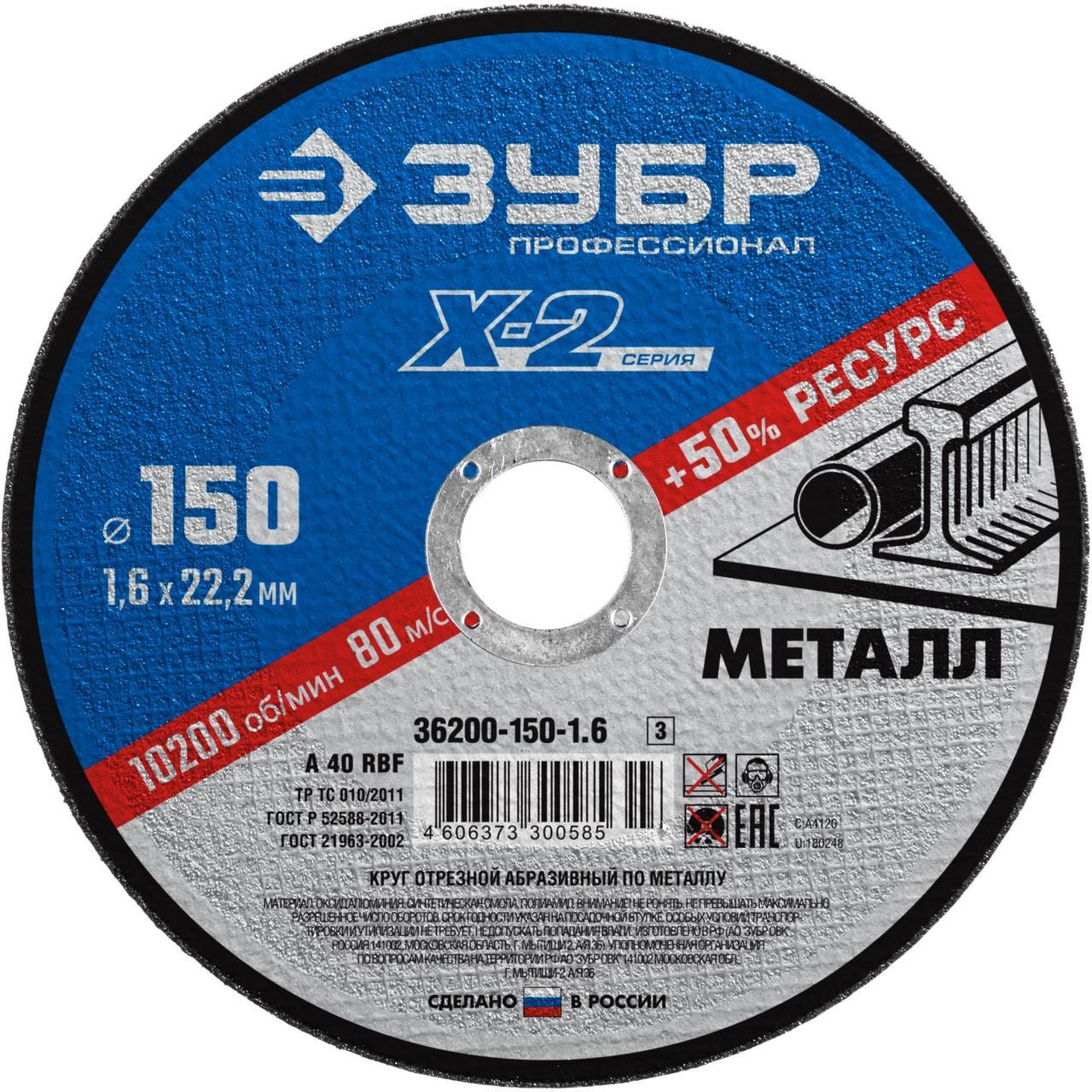Круг отрезной по металлу ЗУБР, 150х1,6х22,23мм