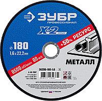 Круг отрезной по металлу ЗУБР, 180х1,6х22,23мм