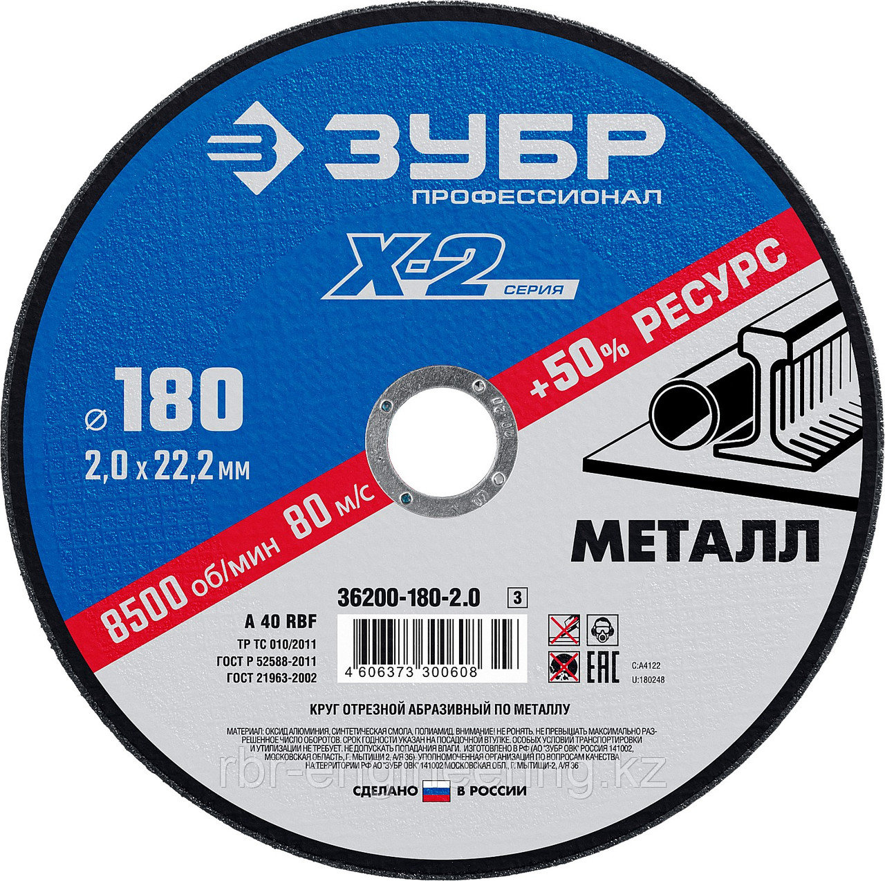 Круг отрезной по металлу ЗУБР, 180х2.0х22,23мм