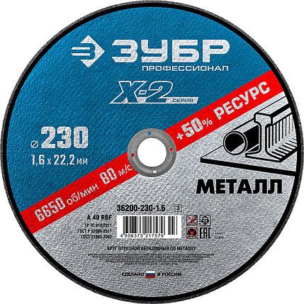Круг отрезной по металлу ЗУБР, 230х1,6х22,23мм, фото 2
