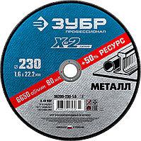 Круг отрезной по металлу ЗУБР, 230х1,6х22,23мм