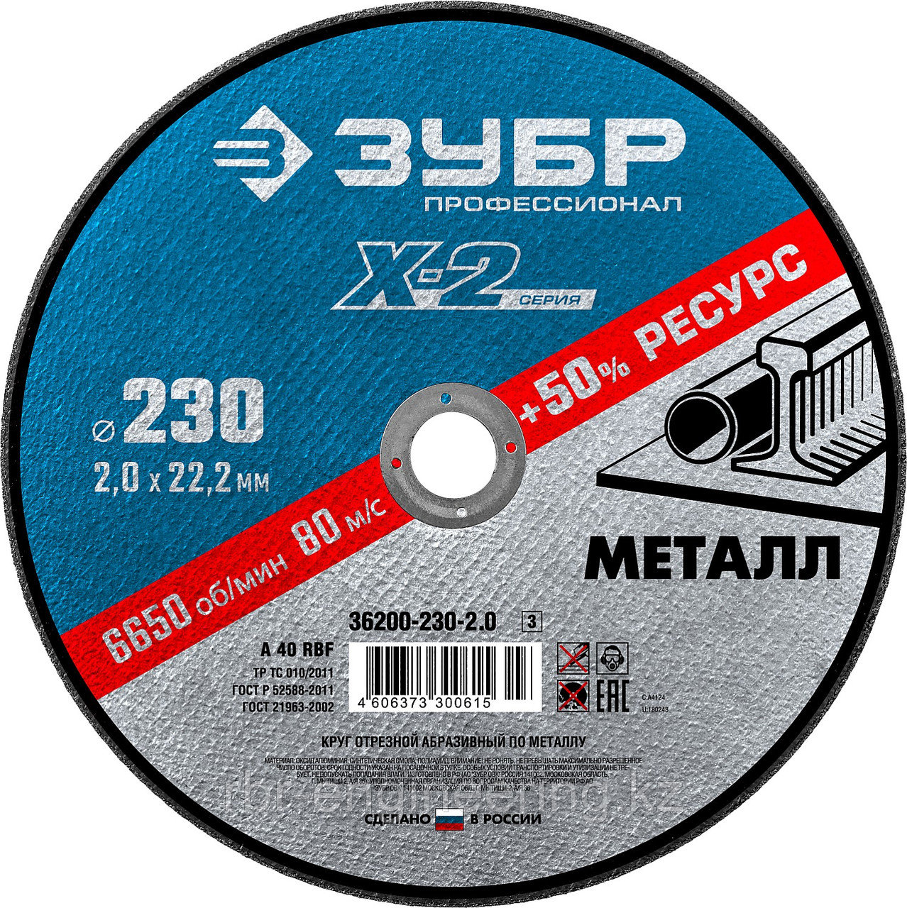 Круг отрезной по металлу ЗУБР, 230х2.0х22,23мм