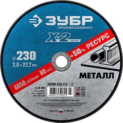 Круг отрезной по металлу ЗУБР, 230х2.0х22,23мм, фото 2