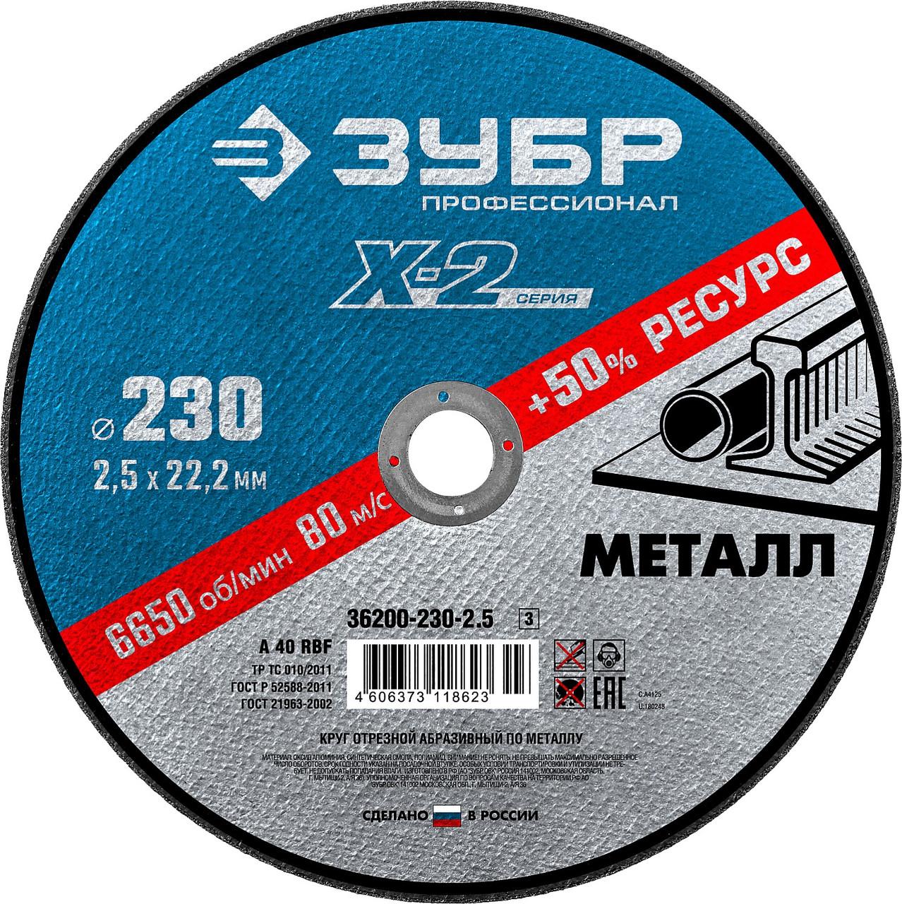 Круг отрезной по металлу ЗУБР, 230х2.5х22,23мм