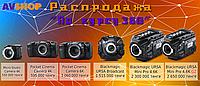 Грандиозная распродажа видеокамер Blackmagic Design