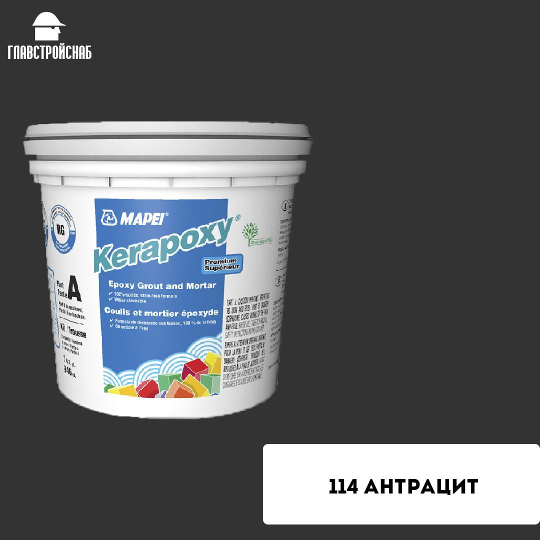 KERAPOXY 114 двухкомпонентный заполнитель на эпоксидной основе 2 кг.(Италия)
