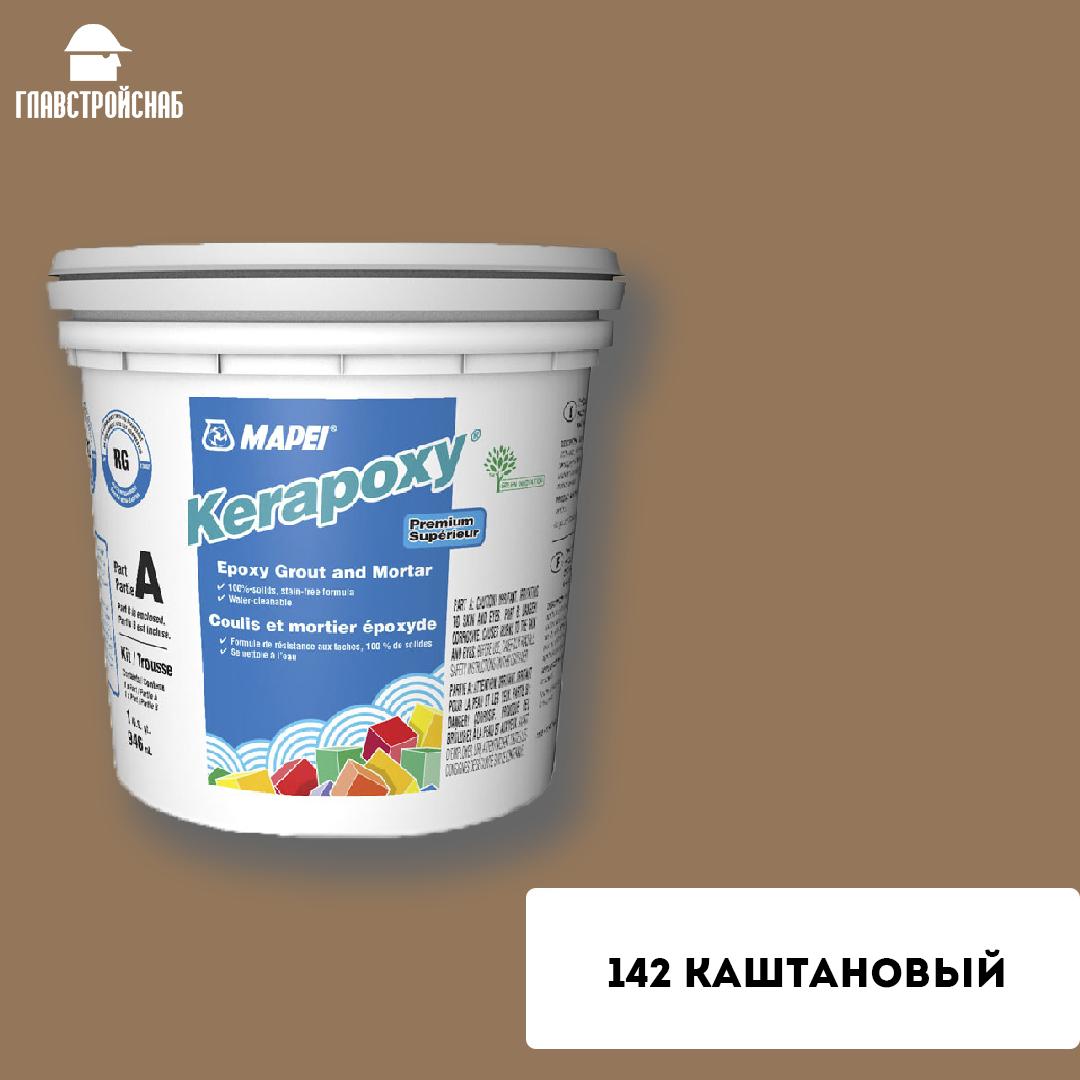 KERAPOXY  двухкомпонентный заполнитель на эпоксидной основе 2 кг. (Италия) 142 каштановый