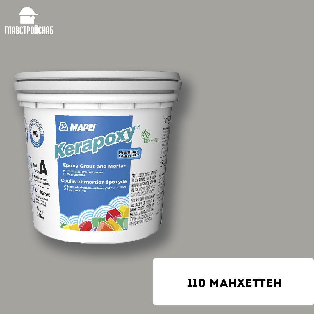 KERAPOXY 110 двухкомпонентный заполнитель на эпоксидной основе 2 кг.(Италия)
