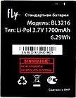 Батарея для Fly IQ4414 (BL3216, 1700 mah)