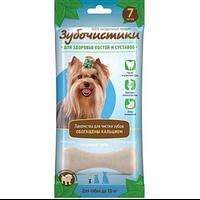 Зубочистики кальциевые для собак до 10 кг - 7 шт.