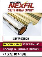 Cолнцезащитные зеркальные пленки Silver Gold 20