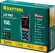 """Дальномер """"LD-150"""" лазерный, дальность 5см - 150м, точность 1,5 мм, KRAFTOOL, фото 4"""