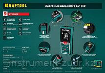 """Дальномер """"LD-150"""" лазерный, дальность 5см - 150м, точность 1,5 мм, KRAFTOOL, фото 3"""