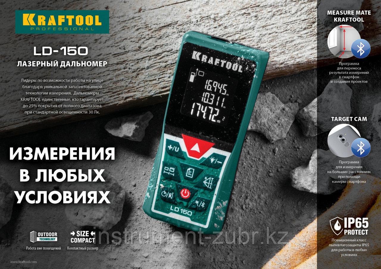 """Дальномер """"LD-150"""" лазерный, дальность 5см - 150м, точность 1,5 мм, KRAFTOOL"""
