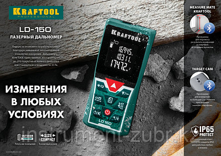 """Дальномер """"LD-150"""" лазерный, дальность 5см - 150м, точность 1,5 мм, KRAFTOOL, фото 2"""