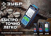 """Дальномер лазерный """"ДЛ-50"""", точность 2 мм, дальность 50м, класс защиты IP54, ЗУБР Профессионал 34925"""