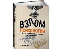 Мэнн С.: Взлом психологии: Все психологические теории в одной книге