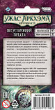 Настольная игра УЖАС АРКХЭМА. КАРТОЧНАЯ ИГРА: ЗАБЫТАЯ ЭПОХА. ПОТУСТОРОННИЙ ПРЕДЕЛ, фото 3