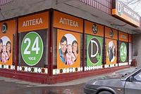 Вывеска Банер Наклейка рекламной пленки Изготовление Монтаж