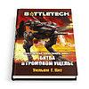 Книга Battletech. Сага о Легионе Серой Смерти, книга 1. Битва в громовом ущелье. Хоббиворлд
