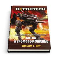 Книга Battletech. Сага о Легионе Серой Смерти, книга 1. Битва в громовом ущелье. Хоббиворлд, фото 1