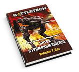 Книга Battletech. Сага о Легионе Серой Смерти, книга 1. Битва в громовом ущелье. Хоббиворлд, фото 3