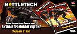 Книга Battletech. Сага о Легионе Серой Смерти, книга 1. Битва в громовом ущелье. Хоббиворлд, фото 4