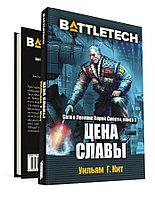 Battletech. Сага о Легионе Серой Смерти, книга3. Цена славы. Хоббиворлд, фото 1