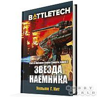 Battletech. Сага о Легионе Серой Смерти, книга2. Звезда Наемника. Хоббиворлд