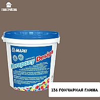 KERAPOXY DESIGN №136 (Гончарная глина) 3кг двухкомп.декор.кислостойкий эпоксид. шовный заполнитель