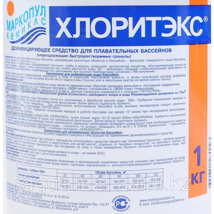 Хлоритэкс (гранулированный препарат) 1 кг.