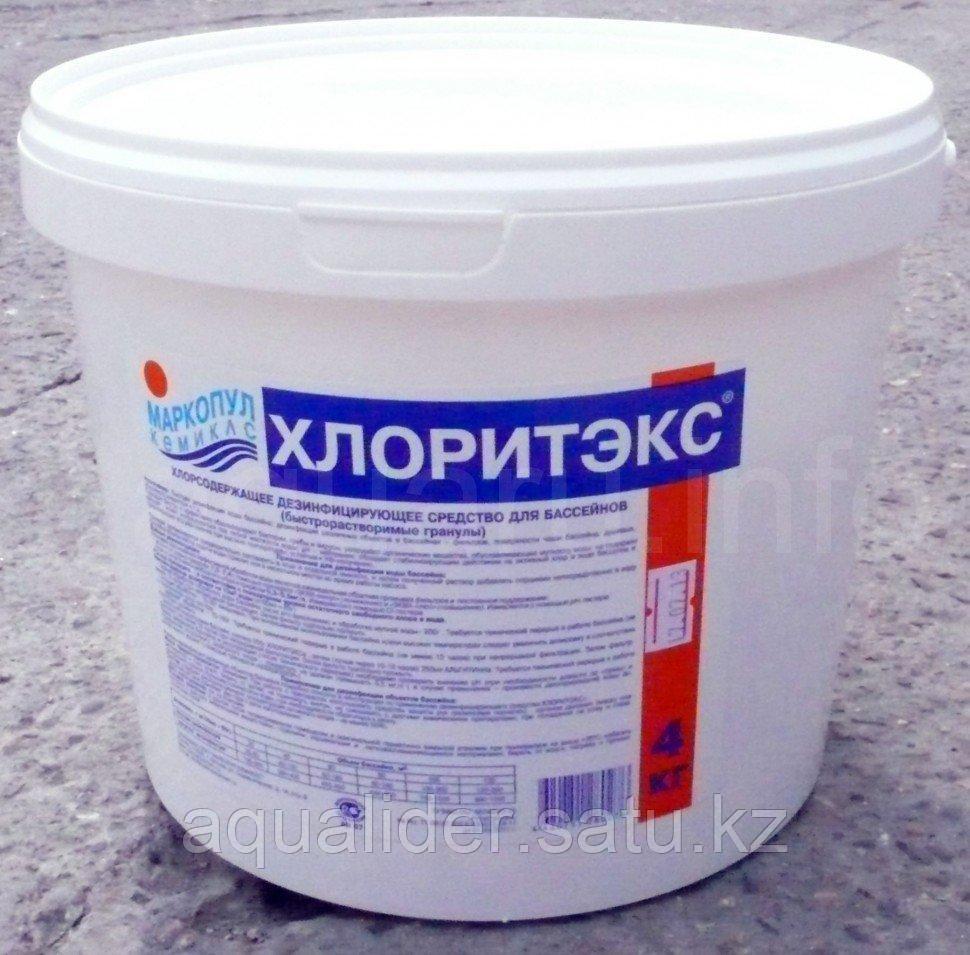 Хлоритэкс (гранулированный препарат) 4 кг.