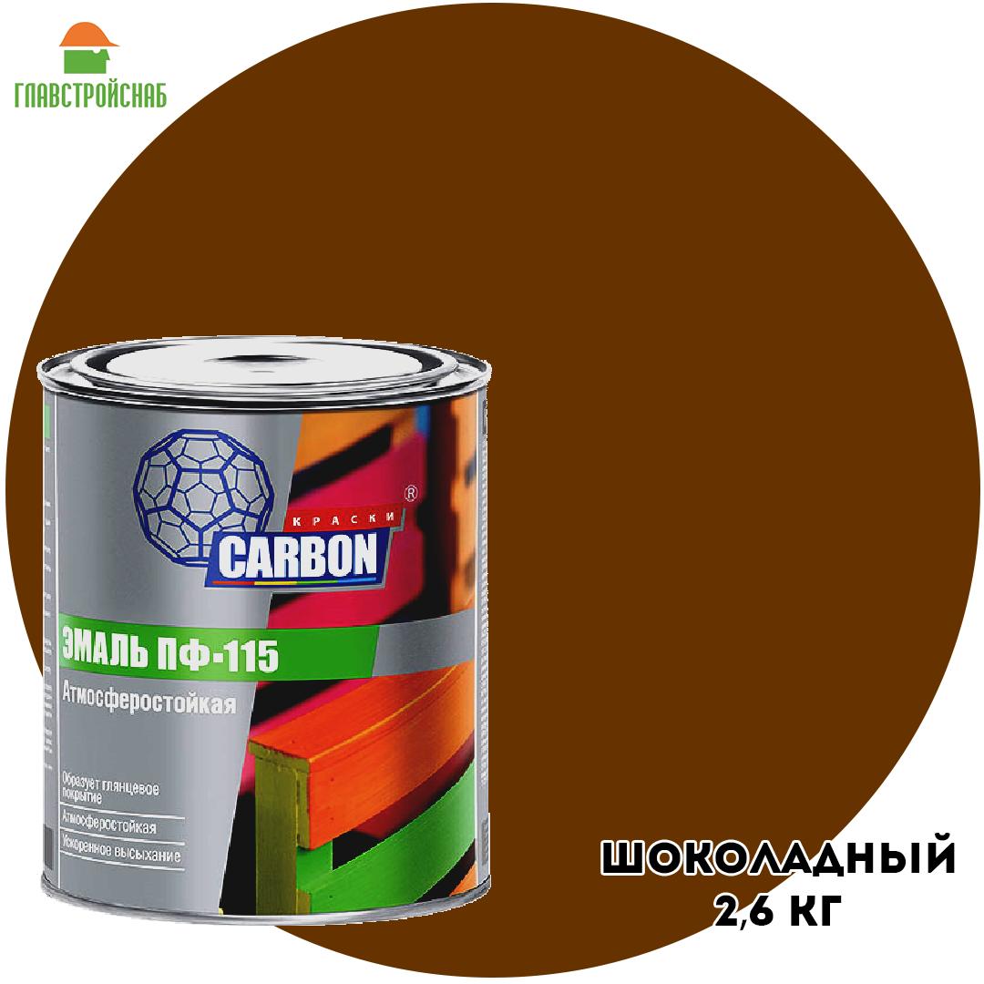 Эмаль ПФ-115 CARBON шоколадный 2,6кг